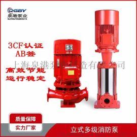 XBD多级消防泵 立式喷淋泵消火栓泵 增压稳压设备