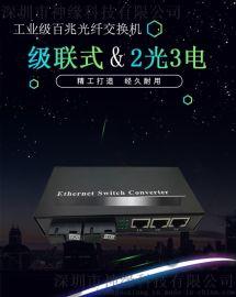 级联式百兆2光3电光纤收发器
