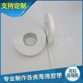 厂家直销 强力高粘EVA泡棉密封胶带 批发定制