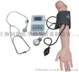 上臂肌肉注射/静脉穿刺/手臂血压测量、BIX-HS7-1