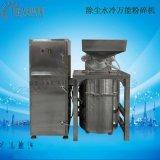 廣州大型不鏽剛粉碎機/白糖/紅糖水冷式低溫除塵打粉機
