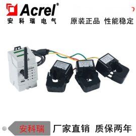 安科瑞ADW400-D36-3S三路环保监测模块