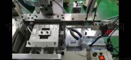 接线端子全自动装配机 宁波俨峰自动化