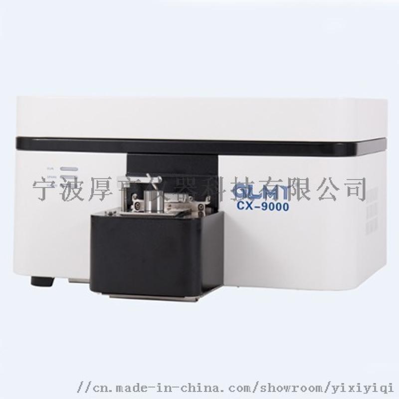供应CX-9000型全谱火花直读光谱仪 数字化**