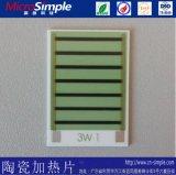 MCH電熱片、醫用電熱板