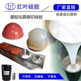 铝合金板移印胶 液体移印硅胶