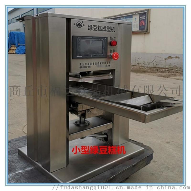 小型绿豆糕机气压绿豆糕机g