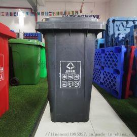 赛普240L塑料垃圾桶户外环卫垃圾桶加厚