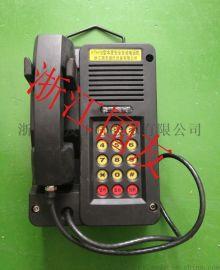 KTH18本质安全自动电话机(防爆电话)