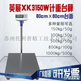 英展XK3150W上下限三色报 电子称