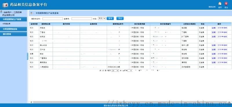 GMP 备案产品牡荆油药典标准牡荆叶油