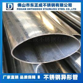 广州201不锈钢平椭管,201不锈钢椭圆管