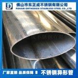 廣州201不鏽鋼平橢管,201不鏽鋼橢圓管
