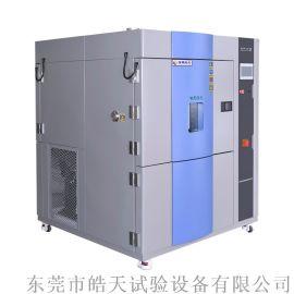 钢化安全玻璃冷热冲击试验箱,温度循环冷热冲击试验机