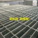 成都鍍鋅鋼格板,成都不鏽鋼溝蓋板,成都鋼格柵板定製