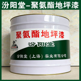 聚氨酯地坪漆、厂价直供、聚氨酯地坪漆、批量直销