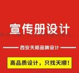 西安北郊曲江广告设计公司丨西安高新南郊广告公司