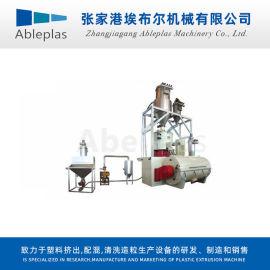 实验室色母料混合加热干燥高速混料机混合机