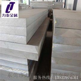 国标7075铝板 航空硬铝合金  超厚铝板