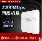A580雙頻2200M大功率吸頂AP 商用WIFI