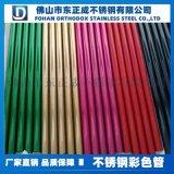 深圳304不锈钢彩色管,装饰用彩色管