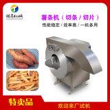 切薯條機 不鏽鋼木瓜切條土豆切條機TS-Q128