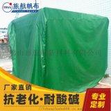 户外皮卡车改装篷布防水布遮阳帐篷防雨罩子