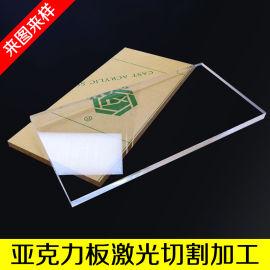 高透明亚克力有机玻璃板激光切割加工塑料板