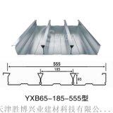 yx65-510型楼承板,yx65-555型楼承板