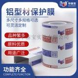 鋁型材表面貼保護膜的必要性
