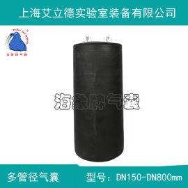 排污水管道用通用型封堵气囊DN300-DN500