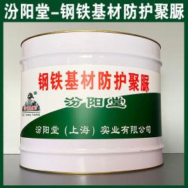 钢铁基材防护聚脲、生产销售、钢铁基材防护聚脲、涂膜
