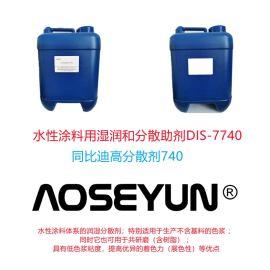 水性涂料用湿润和分散助剂 DIS-7740