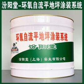 环氧自流平地坪涂装系统、生产销售涂膜坚韧
