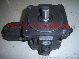叶片泵 VP-20 VP-30 VP-40