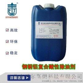 BW-500Pb铜材磷酸快速酸洗净洗剂 铜材清洗剂