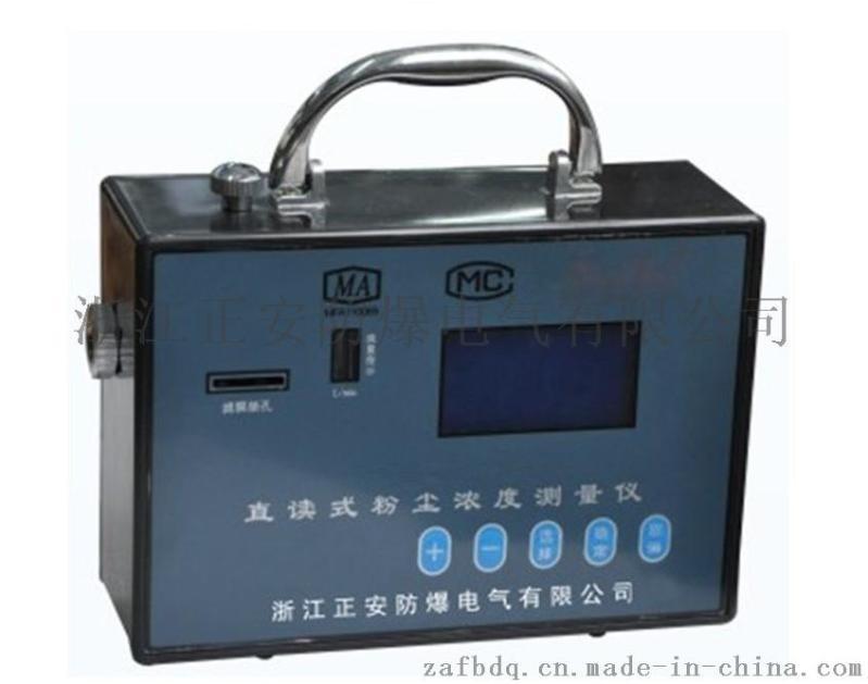 CCZ1000只讀式 數位式 粉塵濃度測量儀