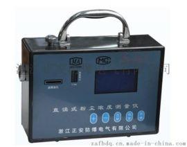 CCZ1000只读式 数字式 粉尘浓度测量仪