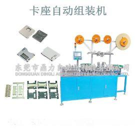 供应高品质SIM卡座自动组装机东莞鼎力手机连接器自动化设备