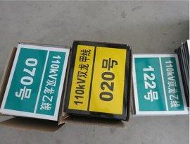 河北厂家直销搪瓷标志牌 电力专用400*500安全警示牌