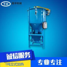 不锈钢立式拌料机,500公斤混料机,通华立式拌料机
