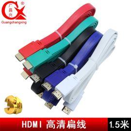 1.5米 1.4版 HDMI高清线扁线 3d高清数据线 电脑液晶电视连接线