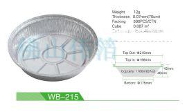 3700 7寸圆盘 一次性铝箔餐盒 铝箔圆盘 锡纸披萨蛋糕盘 厂家直销