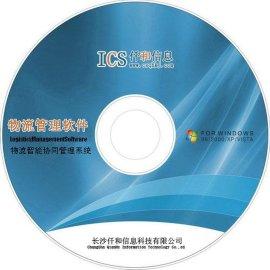 物流管理软件(ICS100)