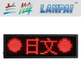 四字LED胸牌(B1248SR)