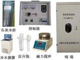 光化学反应器 光化学反应器价格 光化学反应器厂家