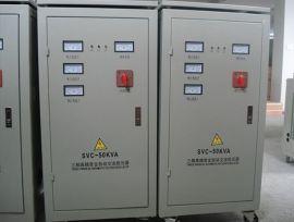 三相交流稳压器(SVC)