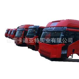 一汽解放驾驶室,一汽解放配件,-一汽解放驾驶室,解放J6,J5驾驶室