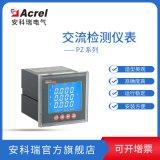 安科瑞PZ80L-E4/KC三相液晶功率表 多功能表