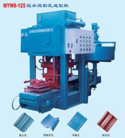 山东东辰液压全自动水泥彩瓦机械设备